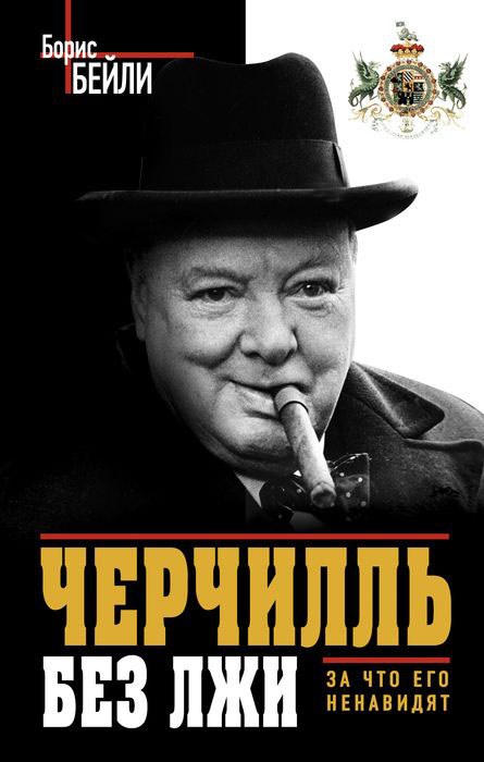 Фото Борис Бейли Черчилль без лжи. За что его ненавидят. Купить  в РФ