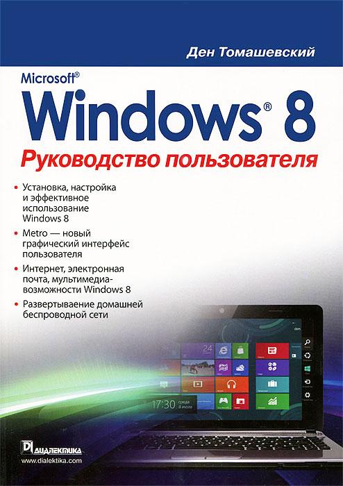 Фото Ден Томашевский Microsoft Windows 8. Руководство пользователя. Купить  в РФ