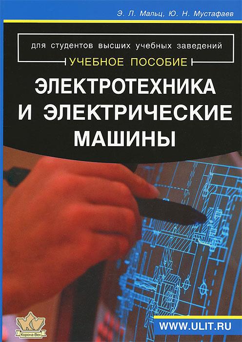 Фото Э. Л. Мальц, Ю. Н. Мустафаев Электротехника и электрические машины. Купить  в РФ