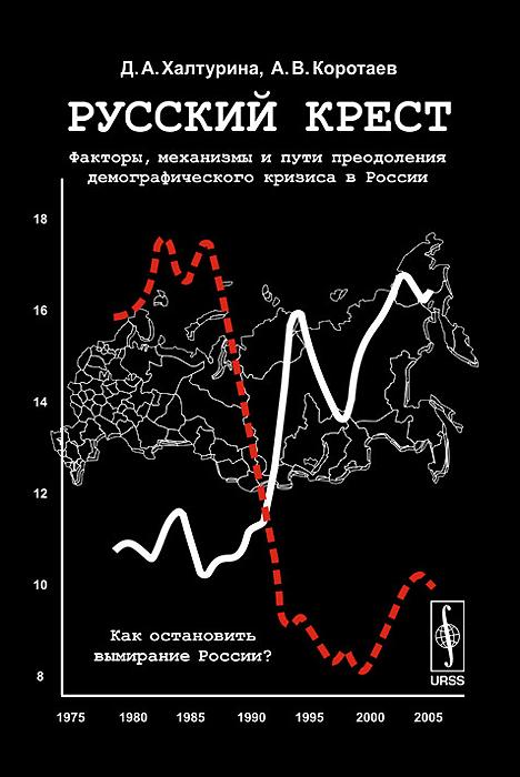 Фото Д. А. Халтурина, А. В. Коротаев Русский крест. Факторы, механизмы и пути преодоления демографического кризиса в России. Купить  в РФ