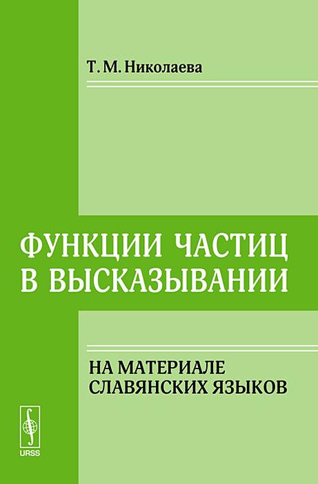 Фото Т. М. Николаева Функции частиц в высказывании. На материале славянских языков. Купить  в РФ