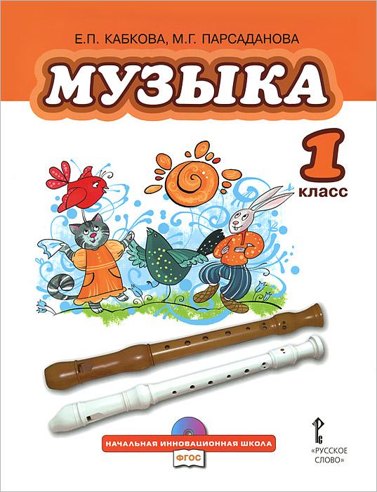 Фото Е. П. Кабкова, М. Г. Парсаданова Музыка. 1 класс (+ CD). Купить  в РФ