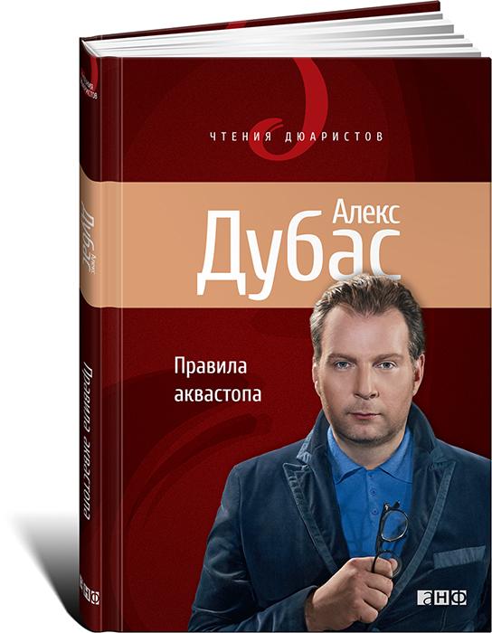 Фото Алекс Дубас Правила аквастопа. Купить  в РФ