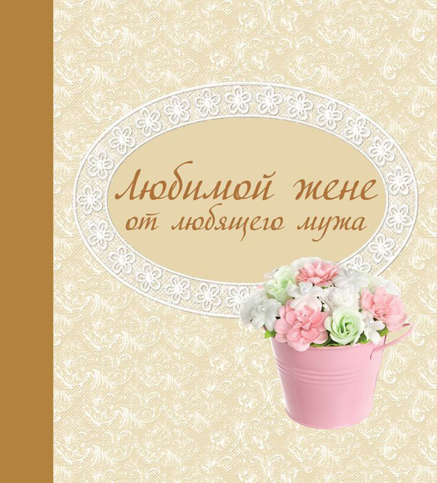Фото Н. Матушевская Любимой жене от любящего мужа. Купить  в РФ