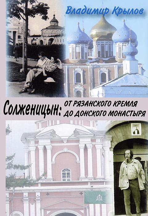 Фото Владимир Крылов Солженицын: от Рязанского кремля до Донского монастыря. Купить  в РФ