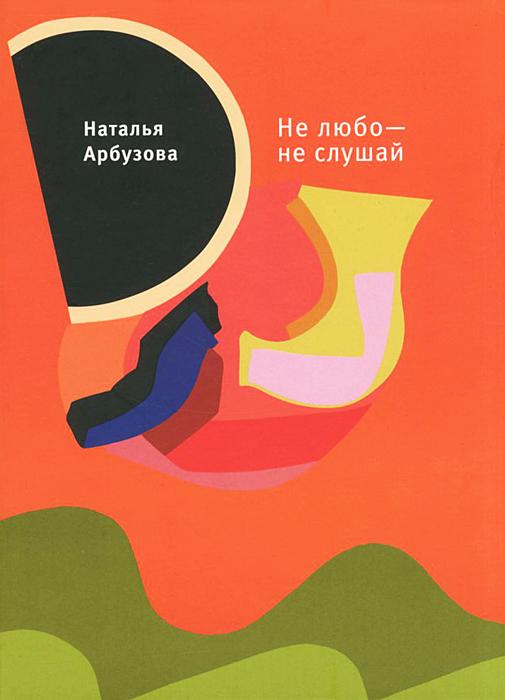 Фото Наталья Арбузова Не любо - не слушай. Купить  в РФ