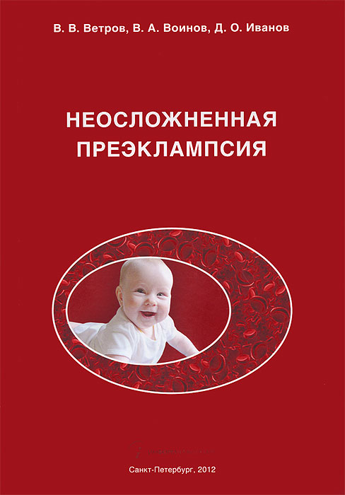 Фото В. В. Ветров, В. А. Воинов, Д. О. Иванов Неосложненная преэклампсия. Купить  в РФ