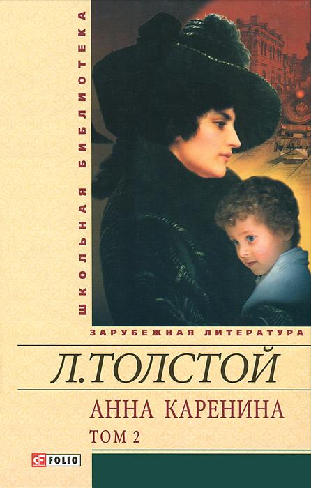 Фото Л. Толстой Анна Каренина. В 2 томах. Том 2. В 8 частях. Части 5-8. Купить  в РФ