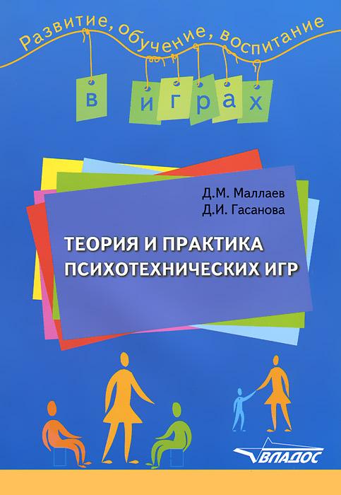 Фото Д. М. Маллаев, Д. И. Гасанова Теория и практика психотехнических игр. Купить  в РФ