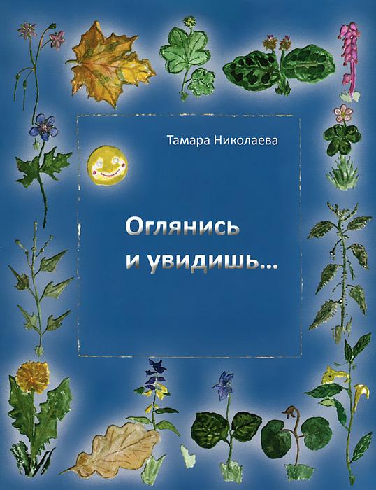 Фото Тамара Николаева Оглянись и увидишь.... Купить  в РФ