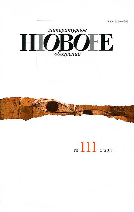 Фото Новое литературное обозрение №111(5), 2011. Купить  в РФ