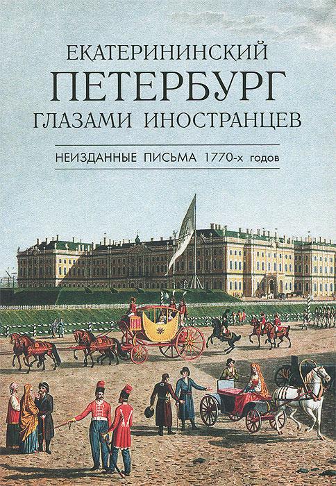 Фото Екатерининский Петербург глазами иностранцев. Неизданные письма 1770-х годов. Купить  в РФ