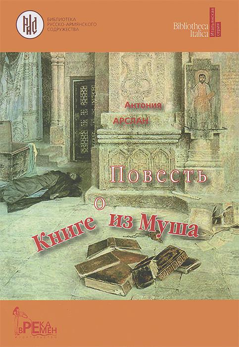 Фото Антония Арслан Повесть о Книге из Муша. Купить  в РФ