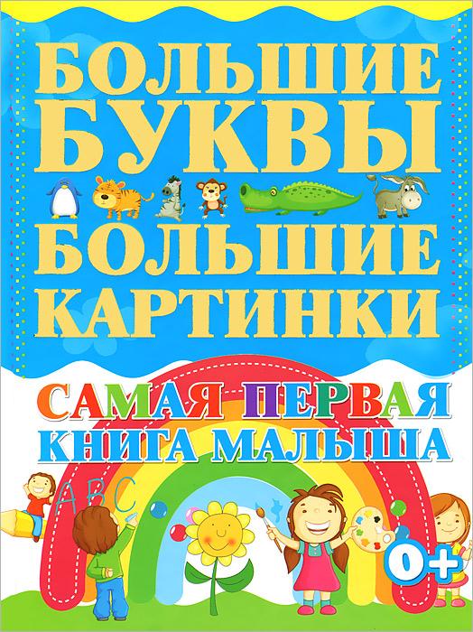 Фото Самая первая книга малыша. Купить  в РФ