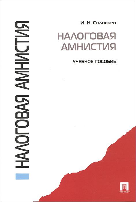 Фото И. Н. Соловьев Налоговая амнистия. Купить  в РФ