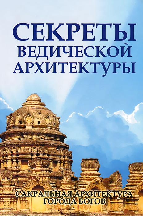 Фото С. М. Неаполитанский, С. А. Матвеев Секреты ведической архитектуры. Купить  в РФ