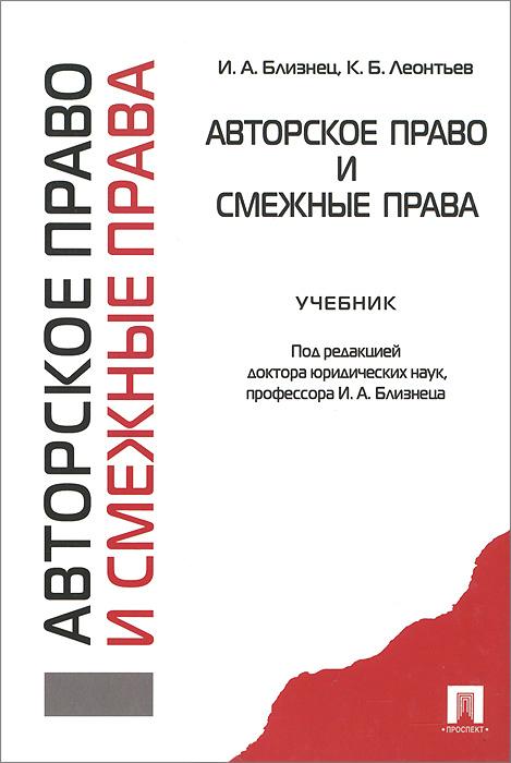 Фото И. А. Близнец, К. Б. Леонтьев Авторское право и смежные права. Купить  в РФ