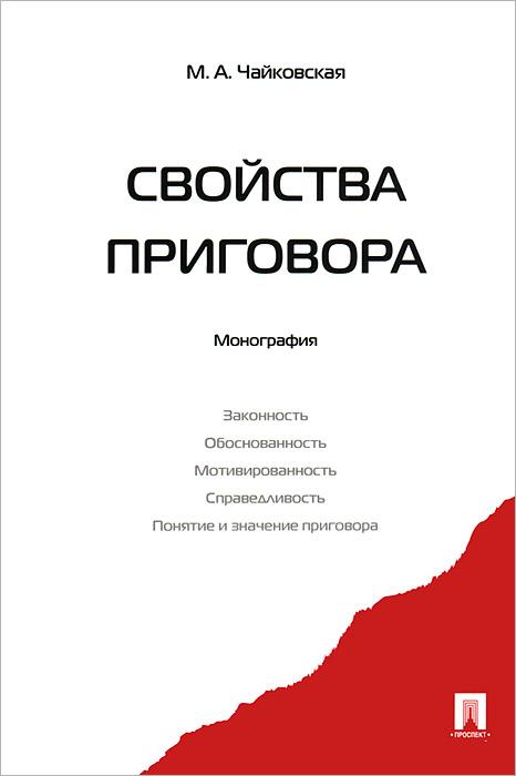 Фото М. А. Чайковская Свойства приговора. Купить  в РФ