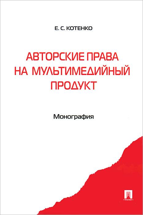 Фото Е. С. Котенко Авторские права на мультимедийный продукт. Купить  в РФ