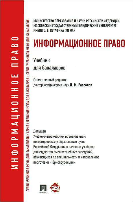 Фото И. М. Рассолов, С. Г. Чубукова, А. А. Суворов Информационное право. Купить  в РФ