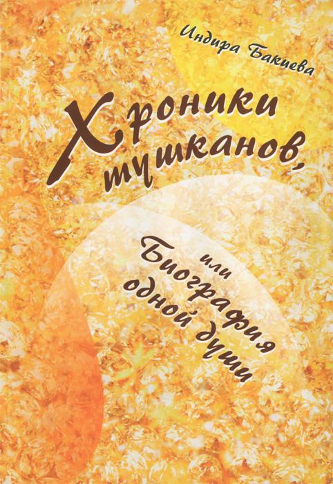 Фото Индира Бакиева Хроника тушканов, или Биография одной души. Купить  в РФ