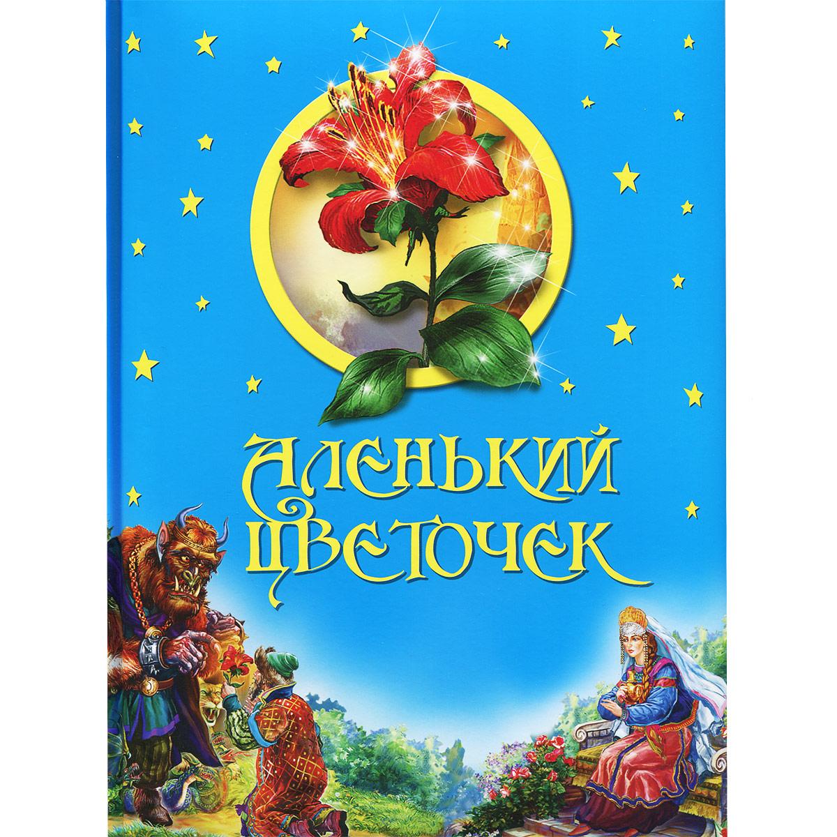 Фото Аленький цветочек. Купить  в РФ
