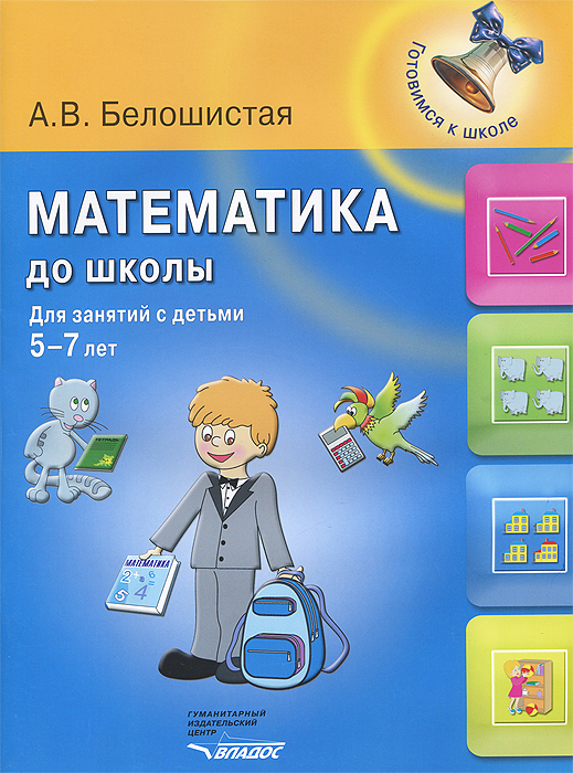 Фото А. В. Белошистая Математика до школы. Для занятий с детьми 5-7 лет. Купить  в РФ