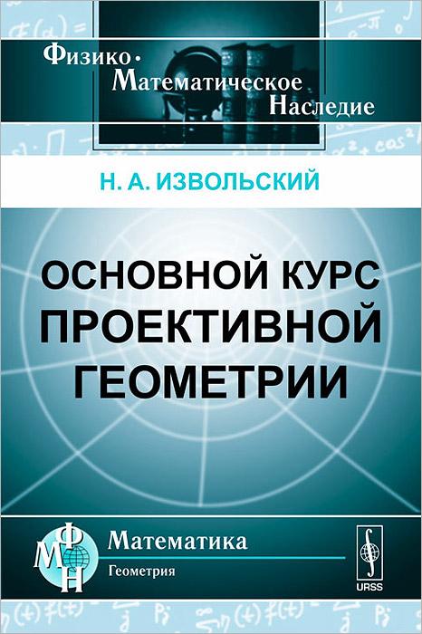Фото Н. А. Извольский Основной курс проективной геометрии. Купить  в РФ