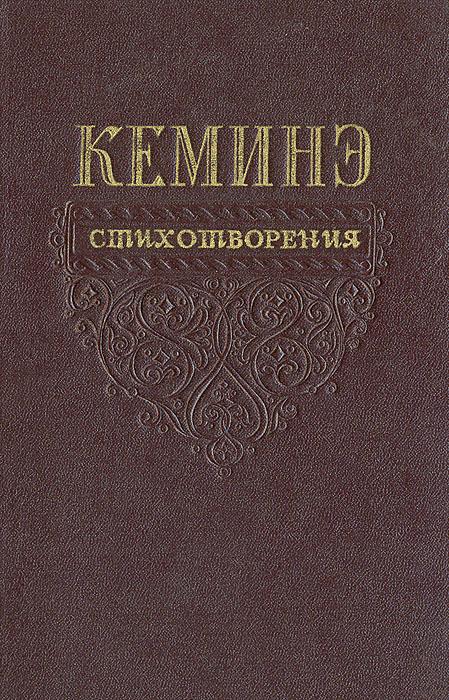 Фото Кеминэ. Стихотворения. Купить  в РФ