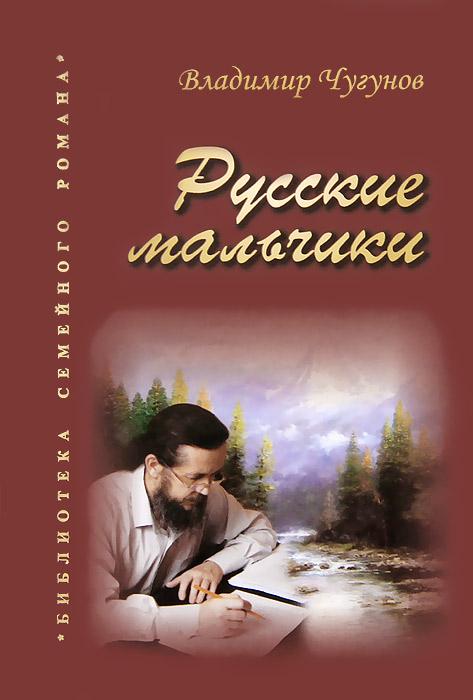 Фото Владимир Чугунов Русские мальчики. Купить  в РФ