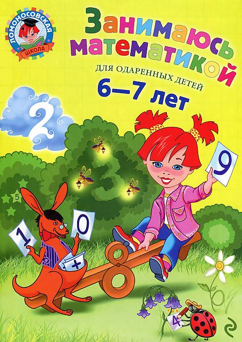 Фото Сорокина Т.В. Занимаюсь математикой. Для детей 6-7 лет. Купить  в РФ