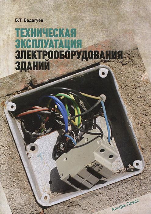 Фото Б. Т. Бадагуев Техническая эксплуатация электрооборудования зданий. Купить  в РФ