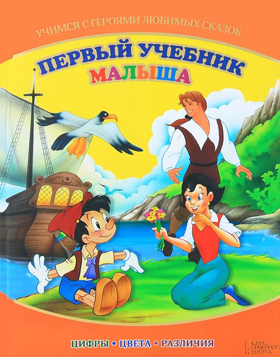 Фото Первый учебник малыша. Учимся с героями любимых сказок. Купить  в РФ
