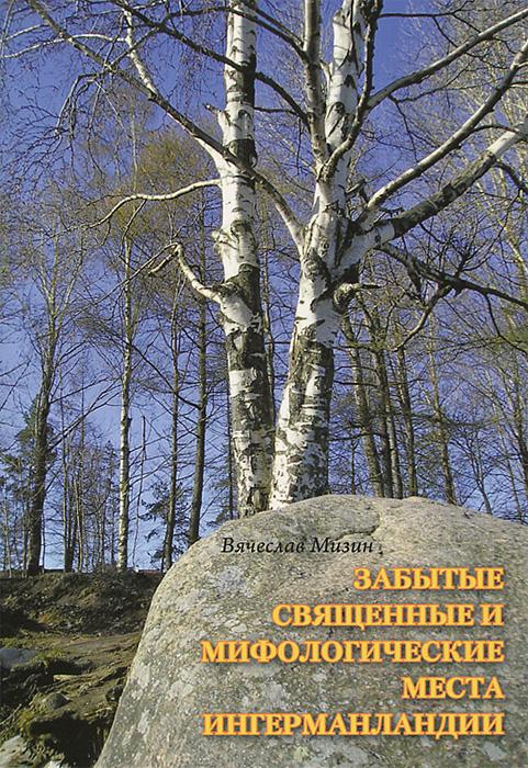 Фото Вячеслав Мизин Забытые священные и мифологические места Ингерманландии. Купить  в РФ