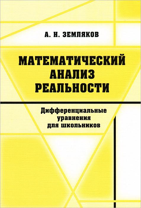 Фото А. Н. Земляков Математический анализ реальности. Дифференциальные уравнения для школьников. Купить  в РФ