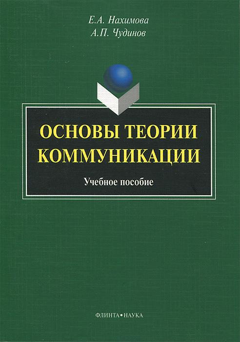 Фото Е. А. Нахимова, А. П. Чудинов Основы теории коммуникации. Купить  в РФ
