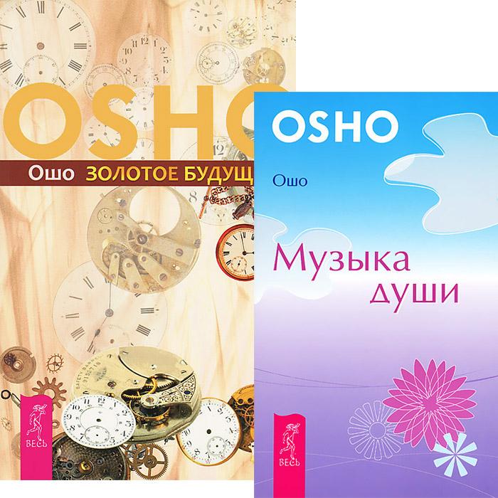 Фото Ошо Золотое будущее. Музыка души (комплект из 2 книг). Купить  в РФ