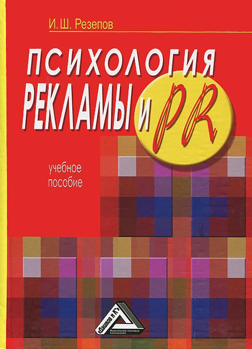 Фото И. Ш. Резепов Психология рекламы и PR. Купить  в РФ