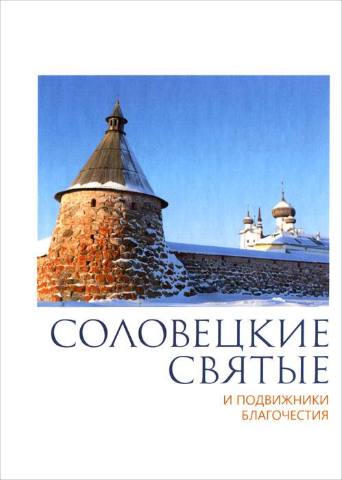 Фото Соловецкие святые и подвижники благочестия. Купить  в РФ