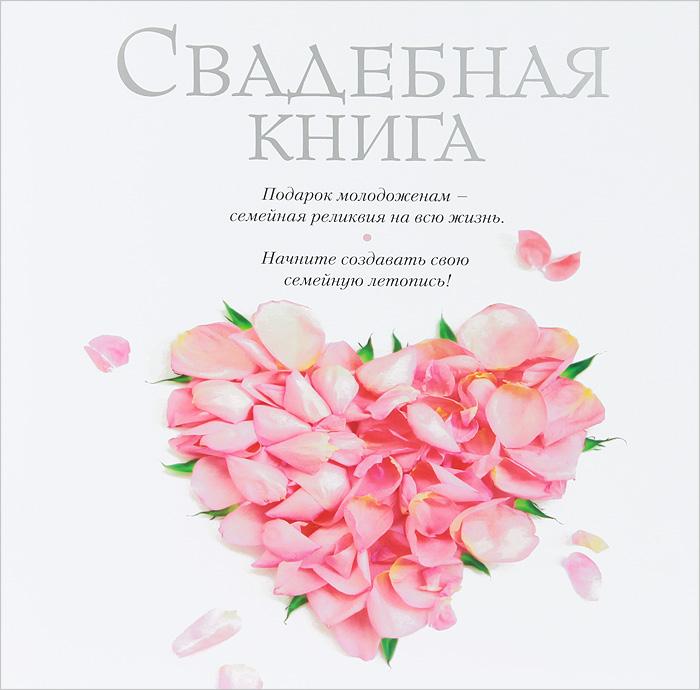Фото Элма ван Влит Свадебная книга. Купить  в РФ