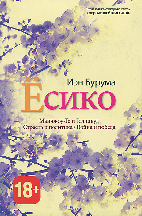 Фото Иэн Бурума Есико. Купить  в РФ