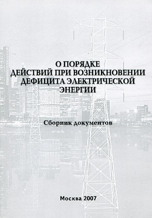 Фото О порядке действий при возникновении дефицита электрической энергии. Купить  в РФ