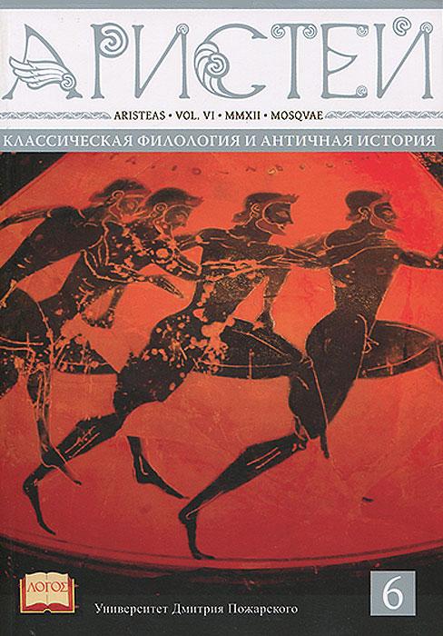 Фото Аристей, том 6, 2012. Купить  в РФ