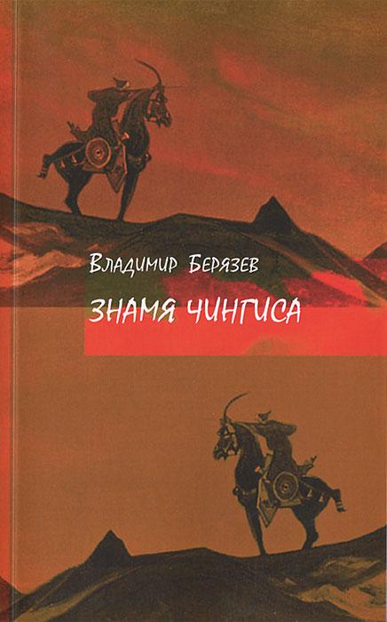 Фото Владимир Берязев Знамя Чингиса. Купить  в РФ
