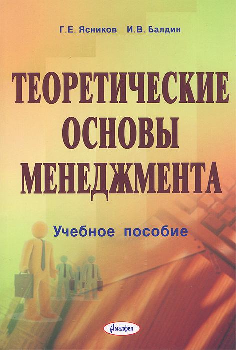 Фото Г. Е. Ясников, И. В. Балдин Теоретические основы менеджмента. Купить  в РФ
