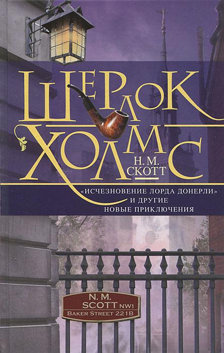 """Фото Н. М. Скотт Шерлок Холмс. """"Исчезновение лорда Донерли"""" и другие новые приключения. Купить  в РФ"""