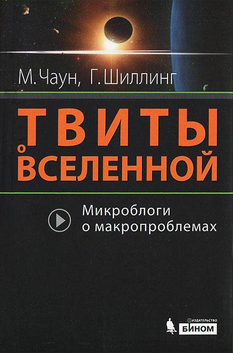 Фото М. Чаун, Г. Шиллинг Твиты о Вселенной. Микроблоги о макропроблемах. Купить  в РФ