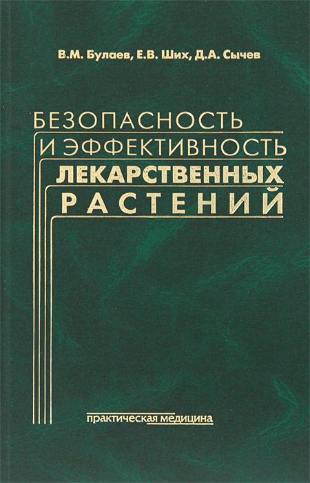 Фото В. М. Булаев, Е. В. Ших, Д. А. Сычев Безопасность и эффективность лекарственных растений. Купить  в РФ