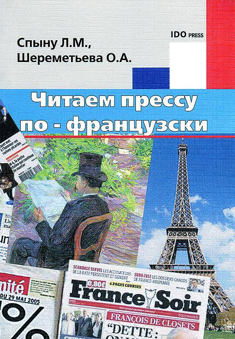 Фото Л. М. Спыну, О. А. Шереметьева Читаем прессу по-французски. Купить  в РФ