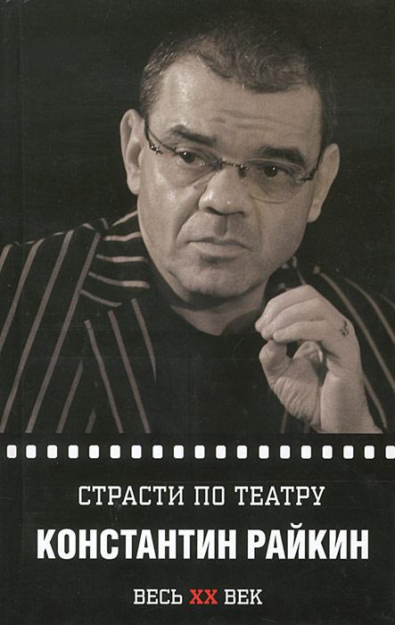 Фото Светлана Овчинникова Константин Райкин. Страсти по театру. Купить  в РФ